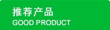 成都PAM 四川聚丙烯酰胺厂家产品
