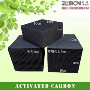 蜂窝废气处理活性炭